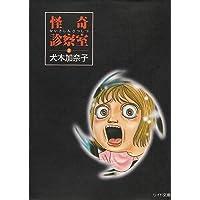 怪奇診察室 (2) (リイド文庫―Leed horror bunko)