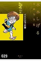 ゲゲゲの鬼太郎 水木しげる漫画大全集(1) Kindle版
