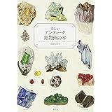 美しいアンティーク鉱物画の本