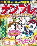 ナンプレパーク&ファミリー 紅梅特別号 (POWER MOOK 3)
