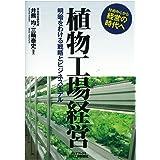 植物工場経営-明暗をわける戦略とビジネスモデル- (B&Tブックス)