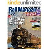 Rail Magazine (レイル・マガジン) 2021年9月号 Vol.450 [雑誌] Rail Magazine(レイル・マガジン)