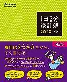 1日3分家計簿2020 (オレンジページムック)