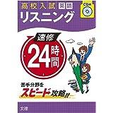 速修24時間 14(英語)―高校入試 リスニング