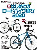 ゼロから始める超はじめてのロードバイク選び2020 (タツミムック)
