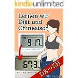 Lernen wir Diät und Chinesisch DE→ZH (German Edition)
