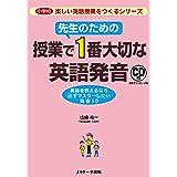 先生のための授業で1番大切な英語発音 (楽しい英語授業をつくるシリーズ)