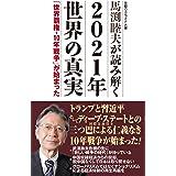 馬渕睦夫が読み解く 2021年世界の真実 「世界覇権・10年戦争」が始まった