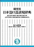 研究社 日本語口語表現辞典