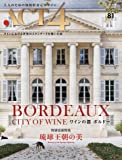 ACT4 vol.81 ワインの都 ボルドー 2017年11月25日発行[雑誌]