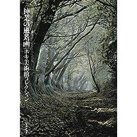 神業の風景画 ホキ美術館コレクション