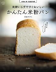 発酵いらずですぐおいしい かんたん米粉パン 料理の本棚 (立東舎)