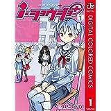 i・ショウジョ+ カラー版 1 (ジャンプコミックスDIGITAL)