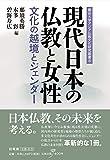 現代日本の仏教と女性: 文化の越境とジェンダー (龍谷大学アジア仏教文化研究叢書)