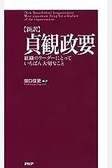 [新訳]貞観政要 組織のリーダーにとっていちばん大切なこと Kindle版