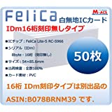 50枚【白無地 刻印無し ※IDm未開示】フェリカカード FeliCa Lite-S フェリカ ライトS ビジネス(業務、e-TAX)用 RC-S966 FeliCa PVC (※16桁IDm刻印タイプは コチラ ASIN:B078BRNM39)