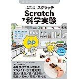 理科がもっとおもしろくなる Scratchで科学実験: 自由研究にも使える プログラミングを活かした実験がいっぱい! (子供の科学★ミライクリエイティブ)