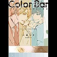 イエスかノーか半分か読本 Color Bar (ディアプラス文庫)