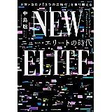 ニュー・エリートの時代 ポストコロナ「3つの二極化」を乗り越える (角川書店単行本)