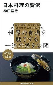 日本料理の贅沢 (講談社現代新書)