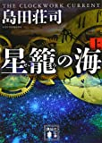 星籠の海(上) (講談社文庫)
