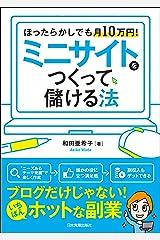 ミニサイトをつくって儲ける法 ほったらかしでも月10万円! Kindle版