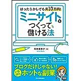 ミニサイトをつくって儲ける法 ほったらかしでも月10万円!