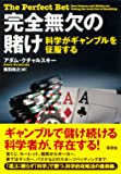 完全無欠の賭け―科学がギャンブルを征服する
