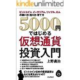 5000 円ではじめる仮想通貨投資入門