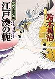 口入屋用心棒(46)-江戸湊の軛 (双葉文庫)