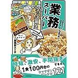 家族ふたり、食費は1か月2万円! 業務スーパー120%活用法