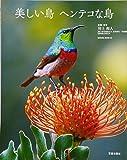 美しい鳥 ヘンテコな鳥 (サクラムック)