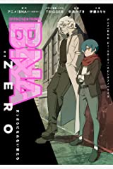 BNA ZERO ビー・エヌ・エー・ゼロ まっさらになれない獣たち (ダッシュエックス文庫DIGITAL) Kindle版