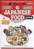 食べる指さし会話帳9 JAPANESE FOOD<日本料理> (食べる指さし会話帳シリーズ)