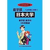 日本大学 2020年度 (歯学部入試問題と解答)