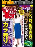 \en_SPA! (エン・スパ)2019年夏号 (週刊SPA!増刊) ¥en_SPA (SPA!BOOKS)