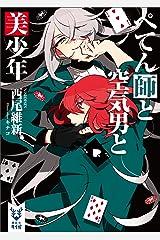 ぺてん師と空気男と美少年 (講談社タイガ) Kindle版