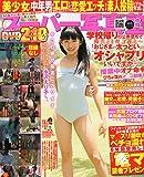 スーパー写真塾 2011年 08月号 [雑誌]