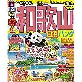 るるぶ和歌山 白浜 パンダ 高野山 熊野古道 '22 (るるぶ情報版地域)