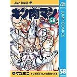 キン肉マン 58 (ジャンプコミックスDIGITAL)