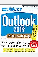 Outlook 2019 やさしい教科書 [Office 2019/Microsoft 365 対応] (一冊に凝縮) Kindle版