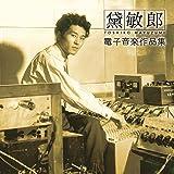 3SCD-0041 黛敏郎:電子音楽作品集