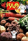 味いちもんめ(6) (ビッグコミックス)