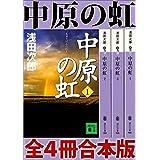 中原の虹 全4冊合本版 (講談社文庫)