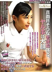 真面目そうな看護婦ほど、ヤル事は大胆 出会いが少ない彼女たちは 清楚なふりして実はヤリマン精子の匂いに敏感に反応する 肉食系ザーメンナース / UMANAMI(うまなみ) [DVD]