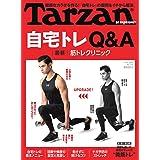Tarzan(ターザン) 2020年04月23日号 No.785 [自宅トレQ&A 最新 筋トレクリニック]