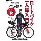 ロードバイク一人旅入門 (エイムック 4541 BiCYCLE CLUB別冊)