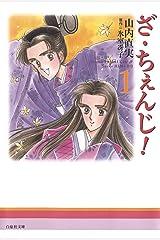 ざ・ちぇんじ! 1 (白泉社文庫) Kindle版