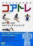 アスリートのためのコアトレ-必ず強くなるセルフコンディショニング[DVD] ()