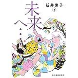 未来へ・・・(下) (ハルキ文庫)